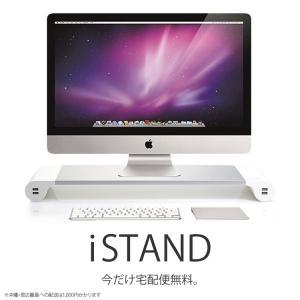 パソコン モニター台 usb Mac マック アルミ ディスプレイ スタンド iStand モニター...