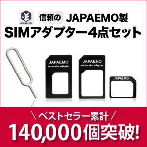 SIM 変換 アダプタ 標準 micro nano docomo iPhone7 7Plus 6S ...