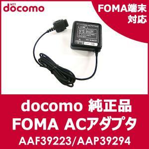 ドコモ純正 充電器 docomo FOMA ACアダプタ 02 AC02 【AAF39223】【AA...