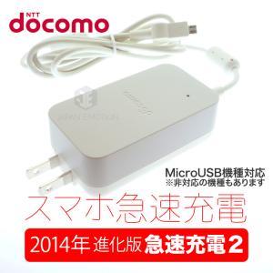 ドコモ純正 急速充電 USB microB AC アダプタ05 2014年更に進化した急速充電器2 スマホ 充電 docomo AC05 AAF39656