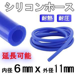 シリコンホース 耐熱 青 1M〜 内径 6mm 6ミリ 延長可能 汎用 バキュームシリコンホース 耐...