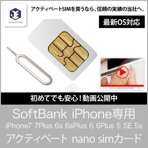 アクティベート simカード ソフトバンク iPhone7 6s 6 5 5s SE 用 説明書付き...