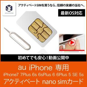アクティベート simカード au  iPhone7 6s 6sプラス 5s 5 SE 用 説明書付...