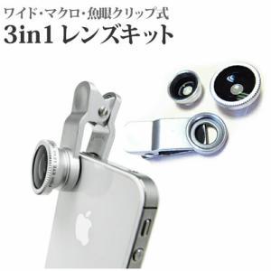 3in1レンズキット 液晶保護フィルム 3タイプ レンズセット ワイドレンズ マクロレンズ 魚眼レンズ クリップ式|casemania55