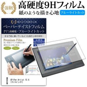XP-Pen Artist 15.6 (15.6インチ) 機種用 ペーパーライク 強化ガラス と 同...