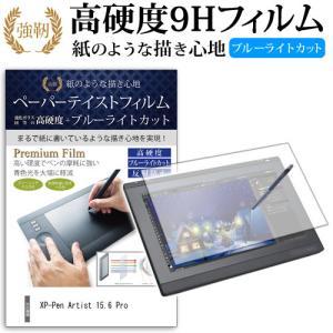 XP-Pen Artist 15.6 Pro (15.6インチ) 機種用 ペーパーライク 強化ガラス...