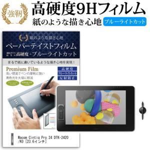 Wacom Cintiq Pro 24 DTK-2420/K0 (23.6インチ) で使える ペーパ...