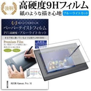 HUION Kamvas Pro 16 [15.6インチ(1920x1080)] 機種用 【強化ガラ...
