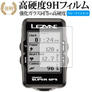 LEZYNE Super GPSサイクルコンピューター機種用【強化ガラス同等の硬度9H ブルーライト...