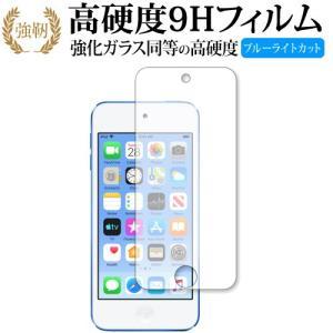 Apple Ipod Touch 7th 2019年版専用 強化ガラス と 同等の 高硬度9H ブルーライトカット 反射防止 液晶保護フィルム|casemania55