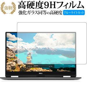 XPS 13 2-in-1(9365)/Dell機種用【強化ガラス同等の硬度9H ブルーライトカット...