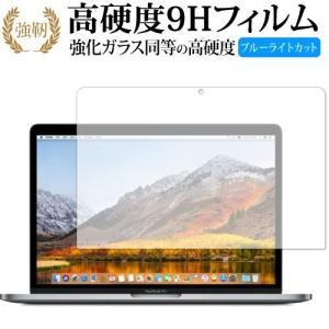 MacBook Pro 13インチ (2019 2018 2017 2016、Touch Barなし) / Apple 専用 高硬度9H ブルーライトカット 反射防止 液晶保護フィルム|casemania55