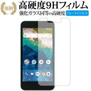 Android One S3 / Sharp 表面用専用 強化ガラス と 同等の 高硬度9H ブルーライトカット 反射防止 液晶保護フィルム|casemania55