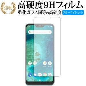 Xiaomi Mi A2 Lite機種用【強化ガラス同等の硬度9H ブルーライトカット 反射防止 液...