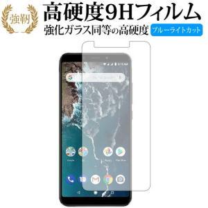 Xiaomi Mi A2機種用【強化ガラス同等の硬度9H ブルーライトカット 反射防止 液晶保護 フ...