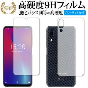UMIDIGI One Max 両面セット機種用【強化ガラス同等の硬度9H ブルーライトカット 反射...