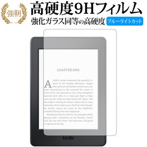 Kindle Paperwhite (第10世代・2018年11月発売モデル)機種用【強化ガラス同等...
