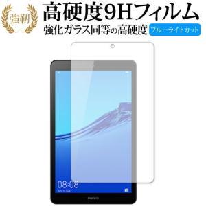 HUAWEI MediaPad M5 lite 8 (8型) 専用 強化ガラス と 同等の 高硬度9...