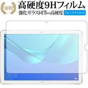 HUAWEI MediaPad M5 Pro機種用【強化ガラス同等の硬度9H ブルーライトカット 反...