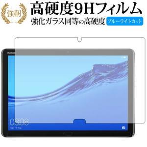 HUAWEI MediaPad M5 lite (10.1インチ) 専用 強化ガラス と 同等の 高...