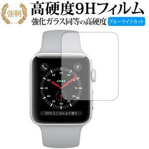 Apple Watch Series 3 38mm用機種用【強化ガラス同等の硬度9H ブルーライトカ...