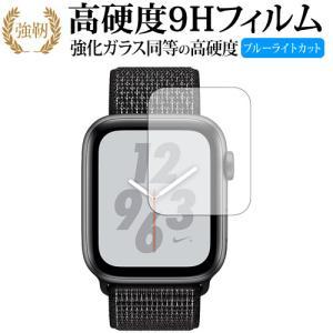 Apple Watch Series 4 40mm機種用【強化ガラス同等の硬度9H ブルーライトカッ...
