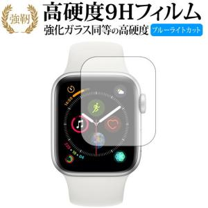 Apple Watch Series 4 44mm機種用【強化ガラス同等の硬度9H ブルーライトカッ...