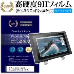 ワコム Cintiq 22HD DTK-2200/K0 強化ガラス と 同等の 高硬度9H ブルーラ...