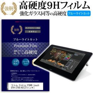ワコム Cintiq 27QHD touch DTH-2700/K0 [27インチ(2560x144...