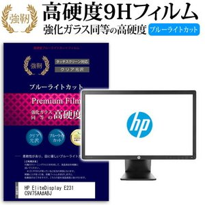 HP EliteDisplay E231 C9V75AA#ABJ 強化ガラス と 同等の 高硬度9H ブルーライトカット 反射防止 液晶保護フィルム casemania55