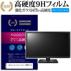 LGエレクトロニクス 27MU67-B [27インチ(3840x2160)]機種で使える 【 強化ガ...