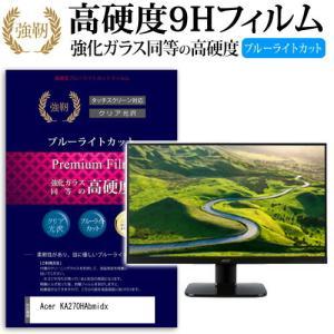 Acer KA270HAbmidx 強化 ガラスフィルム と 同等の 高硬度9H ブルーライトカット...