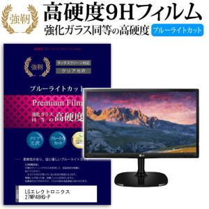 LGエレクトロニクス 27MP48HQ-P [27インチ(1920x1080)]機種で使える 【 強...