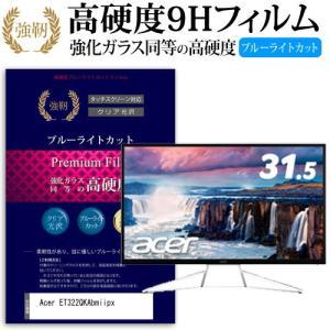 Acer ET322QKAbmiipx [31.5インチ(3840x2160)] 機種で使える 【 ...
