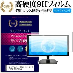センチュリー plus one Full HD LCD-11600FHD2(11.6インチ)機種で使える  強化ガラス と 同等の 高硬度9H ブルーライトカット 反射防止 液晶保護フィルム casemania55