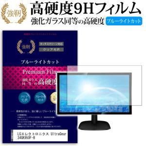 LGエレクトロニクス UltraGear 34GK950F-B(34インチ)機種で使える  強化ガラ...
