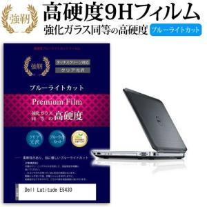 Dell Latitude E5430 強化ガラス と 同等の 高硬度9H ブルーライトカット 反射防止 液晶保護フィルム|casemania55
