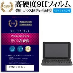 HP OMEN by HP 15-ax [15.6インチ(1920x1080)]機種で使える 【 強...