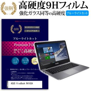 ASUS VivoBook R416SA 強化ガラス と 同等の 高硬度9H ブルーライトカット 反...