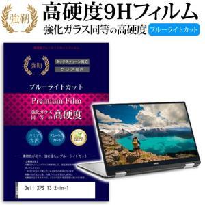 Dell XPS 13 2-in-1 [13.3インチ(1920x1080)]機種で使える 【 強化...