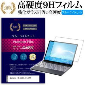 Lenovo ThinkPad E490(14インチ)機種で使える  強化ガラス と 同等の 高硬度9H ブルーライトカット 反射防止 液晶保護フィルム|casemania55