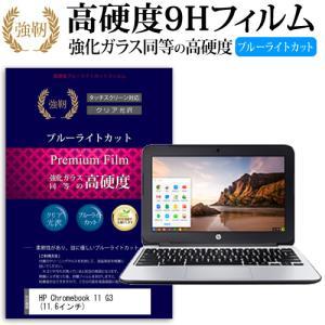HP Chromebook 11 G3 (11.6インチ) 機種で使える 強化ガラス と 同等の 高硬度9H ブルーライトカット 反射防止 液晶保護フィルム|casemania55