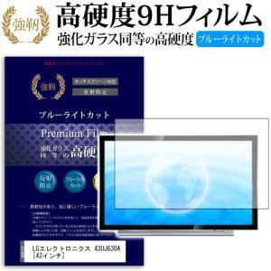 LGエレクトロニクス 43UJ630A [43インチ] 機種で使える 【 強化ガラス同等の硬度9H ...