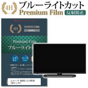シャープ AQUOS LC-40E40 強化ガラス と 同等の 高硬度9H ブルーライトカット 反射防止 液晶TV 保護フィルムの商品画像|ナビ