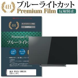 東芝 REGZA 50M530X [50インチ] 機種で使える 【 強化ガラス同等の硬度9H ブルー...