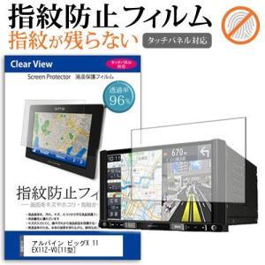 アルパイン ビッグX 11 EX11Z-VO タッチパネル対応 指紋防止 クリア光沢 液晶保護フィルム 画面保護 シート 液晶フィルム|casemania55
