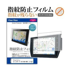 アルパイン ビッグX 11 EX11NX-NVE (11型) 機種で使える タッチパネル対応 指紋防...