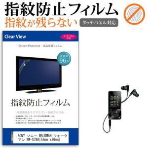 SONY ソニー WALKMAN ウォークマン NW-S786 液晶保護フィルム 指紋防止 クリア光沢 液晶保護フィルム|casemania55