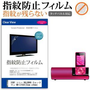 SONY ソニー WALKMAN ウォークマン NW-S785K 液晶保護フィルム 指紋防止 クリア光沢 液晶保護フィルム|casemania55