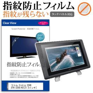 ワコム Cintiq 22HD DTK-2200/K0 (21.5インチ) タッチパネル対応 指紋防...